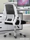 電腦椅家用辦公椅升降轉椅職員椅會議椅子弓...
