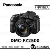 國際 Panasonic DMC-FZ2500 1吋CMOS 20x倍光學變焦 4K錄影  【平行輸入】WW