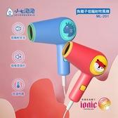 【小七泡泡】負離子吹風機-小狐狸 ML-201