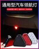 汽車led領航燈通用改裝后唇車尾防追尾警示爆閃燈車用剎車巡航燈 樂活生活館