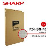 【SHARP 夏普】FU-H80T-N專用HEPA濾網 FZ-H80HFE
