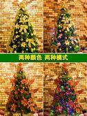 聖誕樹 聖誕樹套餐裝聖誕節裝飾用品粉色家用桌面擺件1.5 1.8 2.1米樹 探索先鋒