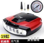 車載打氣泵 汽車輪胎車用電動便攜式車胎小轎車充氣泵 BF8914『男神港灣』