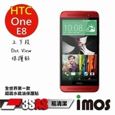 iMOS HTC One E8 上下段 Dot View 精細孔洞 保護貼