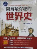 【書寶二手書T1/歷史_YDZ】一看就懂!圖解最有趣的世界史_沉零