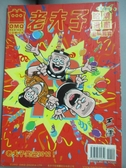 【書寶二手書T6/漫畫書_LCV】老夫子哈燒漫畫 臺灣版(16):龍飛鳳舞_王澤