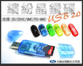 《 3C批發王 》(六色任選)FDC USB2.0 讀卡機/卡姆碟 支援SD / miniSD / microSD / MMC / DVRS-MMC