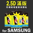 SAMSUNG A71 滿版 2.5D ...