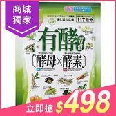 fitizen 有酵習慣(117粒)【小三美日】原價$520