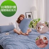 【eyah】台灣製高級針織無印條紋枕套2入組-多款任選藍色公路