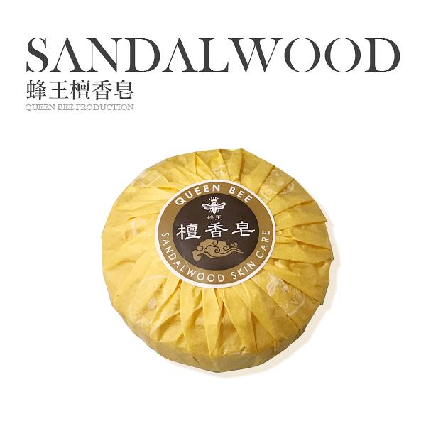 蜂王 珍珠檀香皂 100g 檀香精油皂 香皂 肥皂 沐浴皂【PQ 美妝】