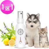【愛戀花草】馬鞭草精油 絲滑柔順寵物香水 100ML《買一送一/共兩瓶》