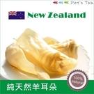 Pet's Talk~紐西蘭Natural Farm100%純天然羊耳 1000g~天然的軟骨素/膠質
