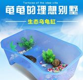 水族烏龜缸鱷龜帶曬台別墅大號透明養巴西龜的專用水陸缸龜箱igo 茱莉亞嚴選