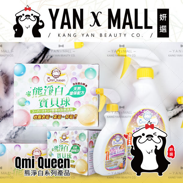 【妍選】台灣 Qmi Queen 熊淨白全方位超能去污劑 熊淨白寶貝球