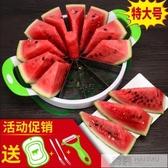不銹鋼切西瓜神器分割器特大號蘋果水果哈密瓜切片器 水果刀家用  中秋佳節