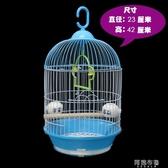 鳥籠  虎皮鸚鵡鳥籠 牡丹中號小號文鳥珍珠畫眉籠小鳥籠寵物鳥籠 MKS阿薩布魯
