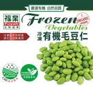 【福業】有機冷凍毛豆仁 (300g/包)...