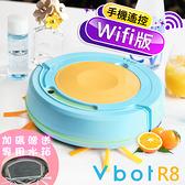 【限時送R8水箱+濾網2入】Vbot R8果漾機Wifi手機版 遠端遙控 自動返航(霜橙蘭姆)