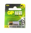 超霸GP 23A 12V 高伏特電池...