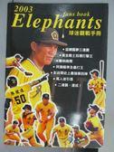 【書寶二手書T9/雜誌期刊_QAB】2003Elephants球迷觀戰手冊