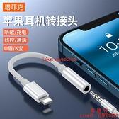適用蘋果x耳機轉接頭iphone12/x/7/8/Xs Max直播充電二合一轉換器xr/plus/11 pro【西語99】
