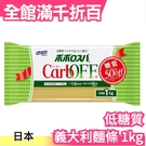 日本原裝 CarbOFF 低糖質義大利麵條 1kg 1.6mm 糖質50%off 在家料理 居家生活必備【小福部屋】