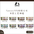 Fantistic98%超越汪喵〔無穀主食貓罐,8種口味,80g〕(一箱24入)