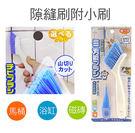 日本設計 細縫刷附小刷 刷子 清潔刷 浴室 廚房 磁磚 細縫【SV3222】Loxin