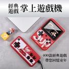 星星小舖 台灣出貨 掌上遊戲機 經典遊戲機 復古遊戲 雙人對戰 400款遊戲 掌機