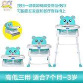 雙十二狂歡  兒童餐椅便攜可折疊寶寶餐椅多功能嬰兒餐椅吃飯椅子餐桌座椅【居享優品】