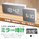 『現貨』創意鏡面鬧鐘 多功能LED鐘錶化...