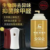噴香機空氣清新劑器廁所衛生間香薰去除煙味下水道除臭劑凈化噴霧  麻吉鋪