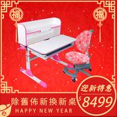 兒童書桌 可升降成長桌椅寫字畫畫桌椅組 人體工學椅 ME356+AU303