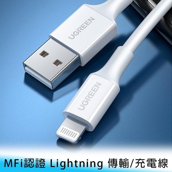 【妃航】綠聯 US155 蘋果 MFI 認證 2.4A/0.5米 Lightning 快充 傳輸線/充電線