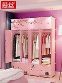 衣柜簡約現代組裝小戶型家用柜子家用布藝櫥兒童簡易掛衣柜 年終尾牙交換禮物