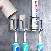 不鏽鋼牙刷架 304不銹鋼牙刷架免打孔吸壁式壁掛置物架牙杯套裝電動架子漱口杯【全館九折】