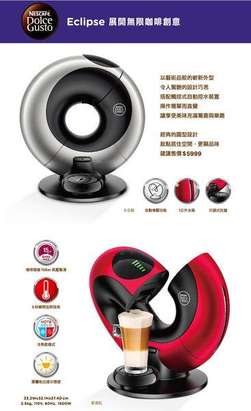 雀巢DOLCE GUSTO咖啡機Eclipse贈咖啡膠囊5盒