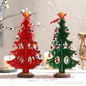 聖誕節立體木質迷你小聖誕樹家用套餐裝飾diy材料聖誕桌面擺件 居家物語