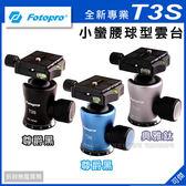 富圖寶 Fotopro T3S 小蠻腰  球型雲台  全新專業  黑色/藍色/鈦色 3色  承重15kg 含快拆板 公司貨 可傑