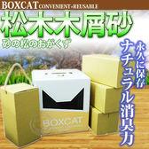 【zoo寵物商城】國際貓家》BOXCAT 松木木屑砂黃標經濟盒13L15磅