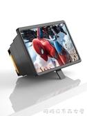 手机放大器 上大屏超清藍光投影盒子通用護眼寶看追劇電影3D懶人桌面支架座 快速出貨