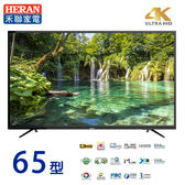 HERAN禾聯65吋護眼低藍光4K內建聯網LED液晶顯示器 HD-654KS1~含運不含拆箱定位