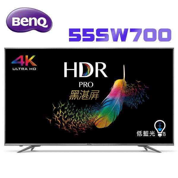 【BenQ】55吋 4k HDR 護眼廣色域旗艦款 LED液晶電視 55sw700