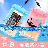 【飛兒】多款卡通造型!PVC 卡通 手機防水袋 潛水袋 防水套 5.5吋以下適用 游泳 玩水 可觸控 77