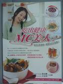 【書寶二手書T9/保健_QNZ】吃出健康MC美人:善用生理週期,健康窈窕又美麗!_黃淑惠