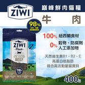 【毛麻吉寵物舖】ZiwiPeak巔峰 98%鮮肉貓糧-牛肉(400g) 生食/貓飼料/無穀