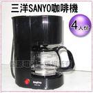 【信源】4人份〞【三洋SANYO美式咖啡機】《SAC-P30》*線上刷卡*免運費*
