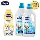 chicco-超濃縮嬰兒洗衣精(升級版)x2入+嬰兒衣物柔軟精750ml-溫柔觸感