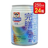 ~買就送~桂格完膳營養素香草口味250ml 24 瓶美十樂藥妝保健